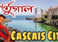 পর্তুগাল কাস্কাইস শহর | Beautiful city of Cascais