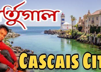 পর্তুগাল কাস্কাইস শহর   Beautiful city of Cascais