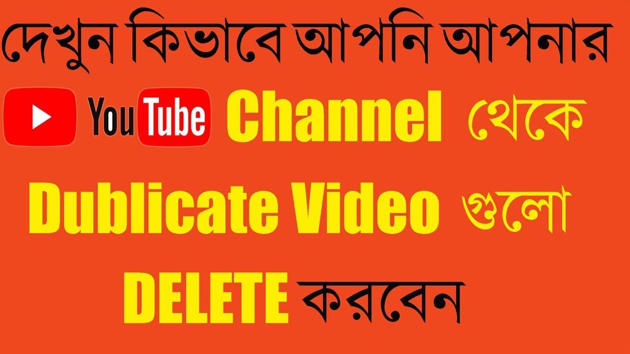Delete Duplicate Uploaded Videos In YouTube